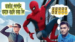 Spider-man Homecoming - Trailer- Bangla Funny Dubbing :-)