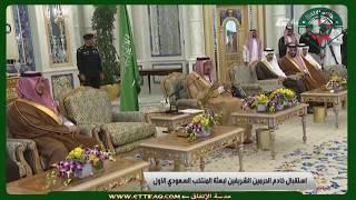 فيديو : الملك سلمان يستقبل لاعبي منتخب السعودية