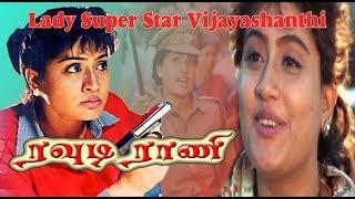 Rowdy Rani | Lady Super Star Vijayashanthi | Mega Hit Tamil Action Full HD