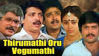 Thirumathi Oru Vegumathi | Full Tamil Movie | Pandiyan, Jayashree, S. Ve. Shekher
