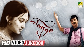 Palatak   Bengali Film Songs   Video Jukebox   Anup Kumar   Sandhya Roy