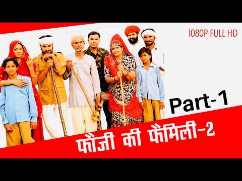 Xxx Mp4 Rajasthani Film Fauji Ki Family 2 Full Comedy Movies Prakash Gandhi Part 1 1080p Full HD 3gp Sex