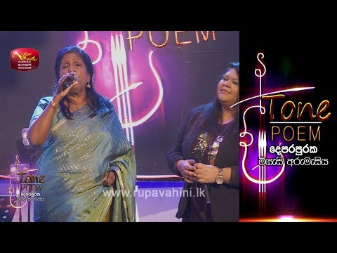 Xxx Mp4 Dilhani Duwani Tone Poem With Indrani Perera Amp Ashanthi De Alwis 3gp Sex