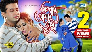 Nisshas Amar Tumi | Asif | Kanak Chapa | Shakib Khan | Apu Biswas | Bangla Movie Song | HD