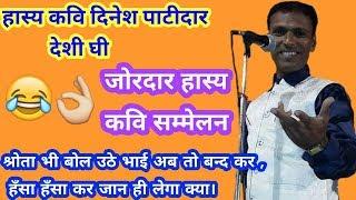 Dinesh Deshi Ghee ||अबकी बार बाल काटने वाला प्रधानमंत्री बनेगा || full hasya kavi sammelan