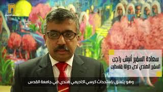 أ د ابوكشك يوقع اتفاقية إنشاء اول كرسي اكاديمي هندي في فلسطين