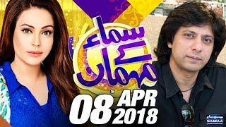 Jawad Ahmed Exclusive   Samaa Kay Mehmaan   SAMAA TV   Sadia Imam   08 April 2018