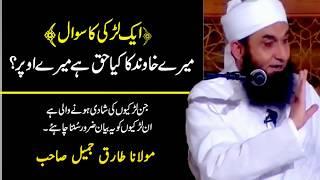 Aik Ladki Ka Sawal | Husband Ka Kya Haq Hai Mujpar by Maulana Tariq Jameel Bayan 2017