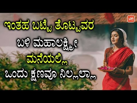 Xxx Mp4 ಇಂತಹ ಬಟ್ಟೆ ತೊಟ್ಟವರ ಬಳಿ ಮಹಾಲಕ್ಷ್ಮೀ ಮನೆಯಲ್ಲಿ ಒಂದು ಕ್ಷಣವೂ ನಿಲ್ಲಲ್ಲಾ Friday Lakshmi Pooja Home Kannada 3gp Sex
