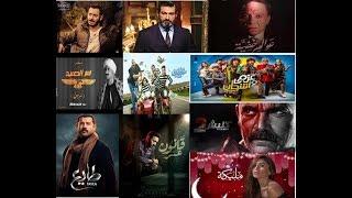 تعرف على أكثر المسلسلات مشاهدة في رمضان 2018