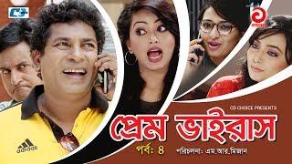 Prem Virus | Episode 04 | Bangla Comedy Natok | Mosharraf Karim | Jui Karim | Shimi | Shamiha Khan