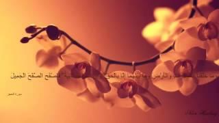 قراءة القرآن الكريم بصوت جميل جدا :للقارئ،هزاع البلوشي