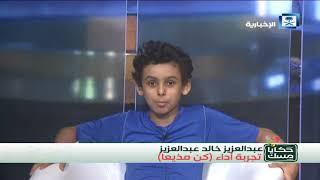 أصدقاء الإخبارية - عبدالعزيز خالد