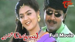 Anaganaga o Ammai Telugu Full Movie   Srikanth, Soundarya, Abbas   #TeluguMovies