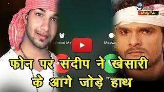 फोन पर संदिप ने खेसारी के आगे जोड़े हाथ | Sandeep Tiwari Extends Handfolded Apology To Khesari