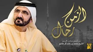 حسين الجسمي - الزمن رحّال (حصرياً) | 2018