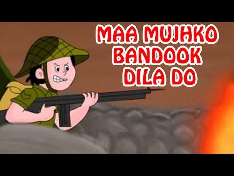 Xxx Mp4 Maa Mujhko Bandook Dila Do Hindi Poems For Nursery 3gp Sex