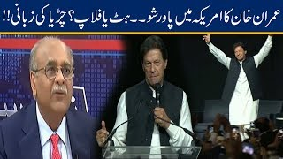 PM Imran Khan Jalsa In America, Hit Or Miss? Najam Sethi Reveals