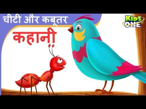 Xxx Mp4 चीटी और कबूतर नेकी के बदले नेकी हिंदी कहानी The Ant And Pigeon Hindi Story KidsOneHindi 3gp Sex