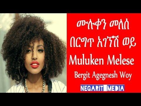 Xxx Mp4 Ethiopian Music Muluken Melese Bergit Agegnesh Woy ሙሉቀን መለሰ በርግጥ አገኘሽ 3gp Sex