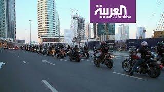 صباح العربية: مئات الدراجات في شوارع دبي
