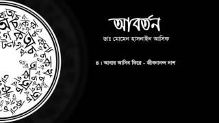 আবার আসিব ফিরে, জীবনানন্দ দাশ, বাংলা কবিতা আবৃত্তি(Bangla Kobita Abritti) অ্যালবাম : 'আবর্তন'