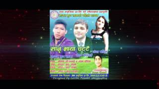 Sanu Maya Chattai New Nepali Song 2017/2073 By Keshab Chapagain & Ganga Paudel Shagar Budha Lama