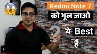Redmi Note 7 India को भूल जाओ I ये Best Option है