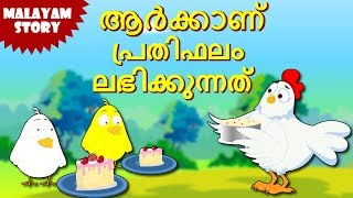 Who Will Get The Reward - Malayalam Stories | Stories for Kids | Moral Stories for Kids | Koo Koo Tv