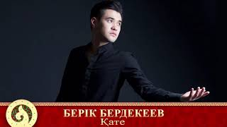 Берік Бердекеев - Қате (аудио)