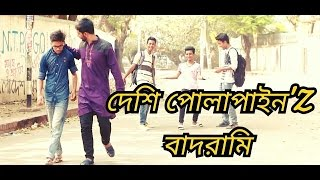 Bangla New Funny Video Deshi Polapain'Z ( দেশি পোলাপাইন'Z) 2017!!!! Mojamasti Official