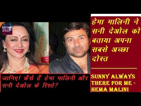 NEVER BEFORE::Hema Malini  Revealed Relation With Sunny Deol I