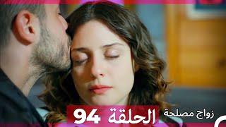 Zawaj Maslaha - الحلقة 94 زواج مصلحة