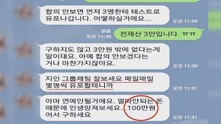 '알몸 동영상 공개' 협박해 수억 뜯은 몸캠피싱