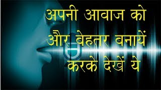 voice improvement tips in hindi