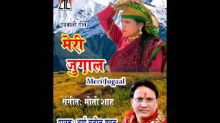 SUNIL RAWAT GARHWALI LATEST SONG MERI JUGAAL MA         7355470000