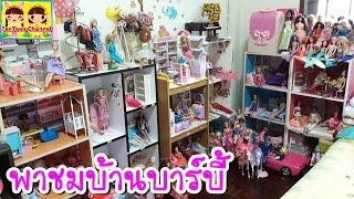 รีวิวบ้านบาร์บี้  Barbie House