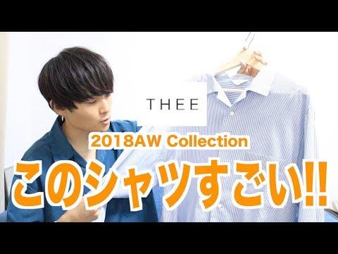 Xxx Mp4 【THEE】着る人の体型や仕草によって違う表情見せるシャツ 3gp Sex