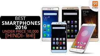 Best Mobile Phones Under Rs 10,000 in 2016 | India [Hindi-हिन्दी]