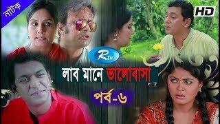 Love mane Valobasa (Ep - 06) | Rtv Drama Serial | Rtv