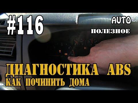 116 Как почи� ить ABS дома горит лампочка ABS Как проверить датчик ABS Не работает АБС🔧