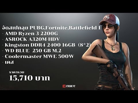 Xxx Mp4 งบ 15 XXX บาทจัดเซตเล่นเกมส์ AMD Ryzen 3 2200G SSD RAM 16 GB มาเล่นเกมส์ PUBG FORTNITE BF1 3gp Sex