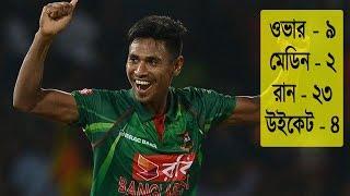 দেখুন মুস্তাফিজের জাদুতে যেভাবে লন্ডভণ্ড হয়ে গেলো আয়ারল্যান্ড | Mustafizur Rahman |Bangla News Today