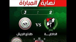 أهداف مباراة - الداخلية 2 - 3 طلائع الجيش | الجولة 6 - الدوري المصري