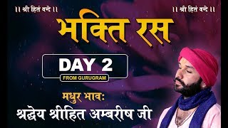 Bhakti Ras | Shree Hita Ambrish Ji | Live-Gurugram- Day-2