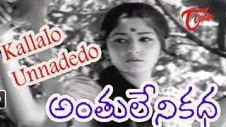Anthuleni Katha Movie Songs | Kallalo Unnadedo Video Song | Rajinikanth | Jayapradha