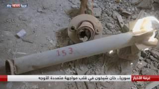 سوريا.. خان شيخون في قلب مواجهة متعدد الأوجه