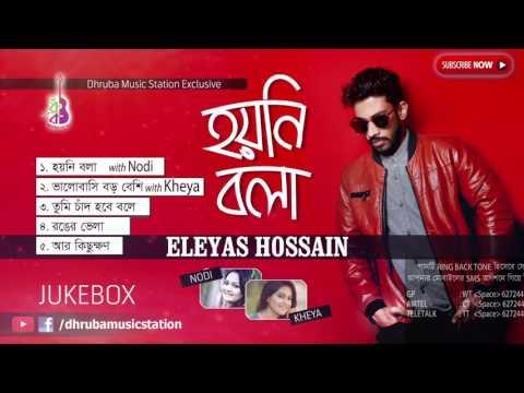 Hoyni Bola | Jukebox | Eleyas Hossain | Bangla New song 2017