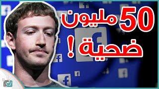 اختراق فيسبوك وأكبر فضيحة في تاريخ الشركة | خسرت 25 مليار دولار