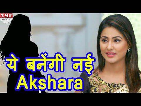 Hina Khan हुई Replace ,अब ये Actress करेंगी 'Yeh Rishta Kya Kehlata Hai'में काम